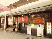 串の坊 京橋店の雰囲気3
