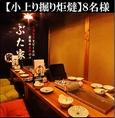 .【小上り掘り炬燵個室】4名×5部屋