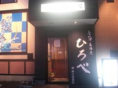 季節居酒屋 ひろべの雰囲気1