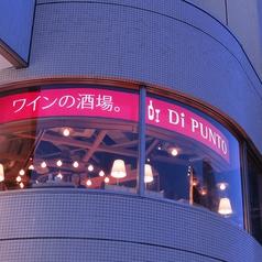 ディプント Di PUNTO 長野駅前店の外観2