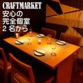 肉バル クラフトマーケット CRAFTMARKET 海浜幕張店のおすすめ料理1