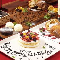 ★誕生日・記念日特典★