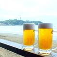 江ノ島一望のテラス席でキンキンに冷えたビールをご堪能ください!