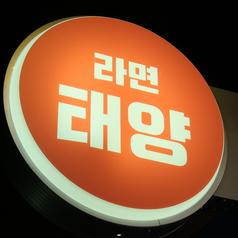 韓国料理 ナム 京都駅本店の特集写真