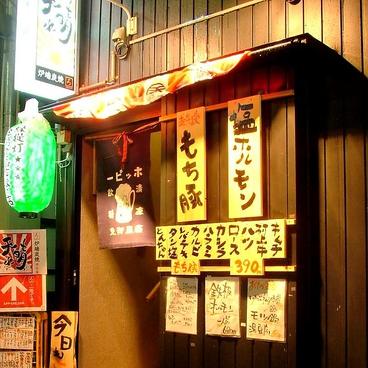 ホルモン酒場 天晴れ精肉店の雰囲気1