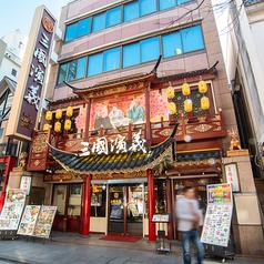横浜中華街 三国演義の雰囲気1