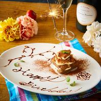 誕生日や記念日、歓送迎会等に最適◎お祝い向けプレート