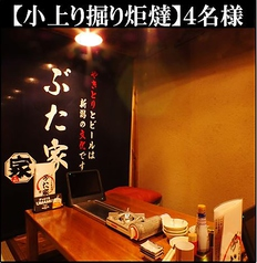 ..【小上り掘り炬燵個室】4名×5部屋