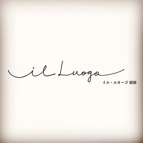illuogo GINZA イル ルオーゴ 銀座