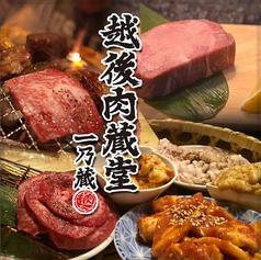 越後肉蔵堂の写真