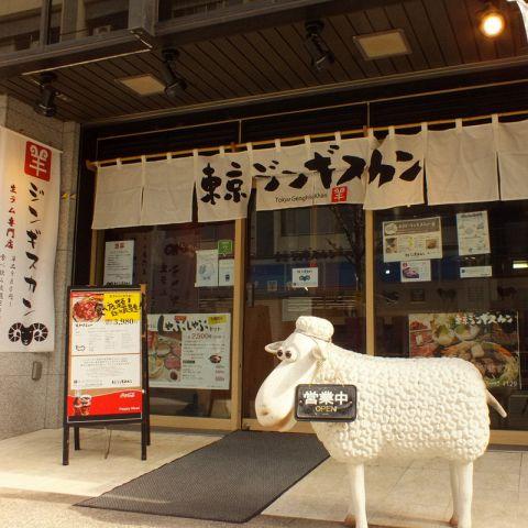 ジンギスカン 東京