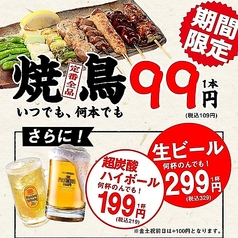 個室居酒屋 串楽 錦糸町駅前店の写真