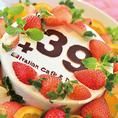 【宴会・2次会オプション】会社宴会に好評!ロゴマークケーキもお作りします!