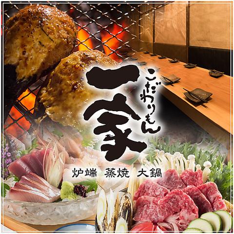 日本全国より美味しいものをお取り寄せ♪☆年末忘年会受付中!!☆