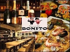スパニッシュバル ボニート Spanish Bar Bonitoの写真