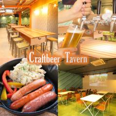 Craftbeer Tavern クラフトビア タヴァンの写真