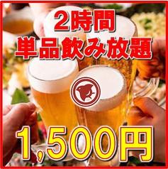 千鳥 本川越店のコース写真