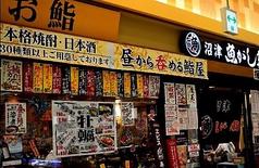 沼津魚がし鮨 メイワン浜松店の写真