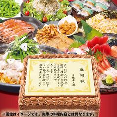 福福屋 津島駅前店のコース写真