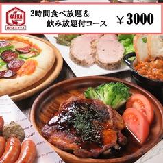 肉バル×チーズ KAEKA 清水駅前店のおすすめ料理1