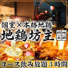 地鶏坊主 栄 錦店の写真