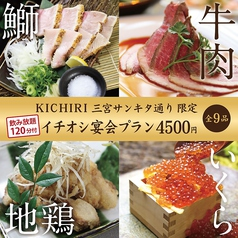キチリ KICHIRI 三宮サンキタ通り店の特集写真