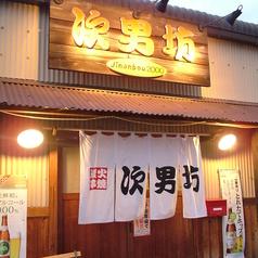 次男坊 徳島 沖浜店の写真