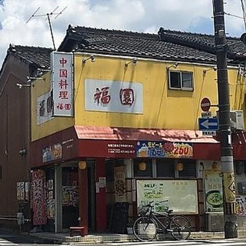 中国料理福園