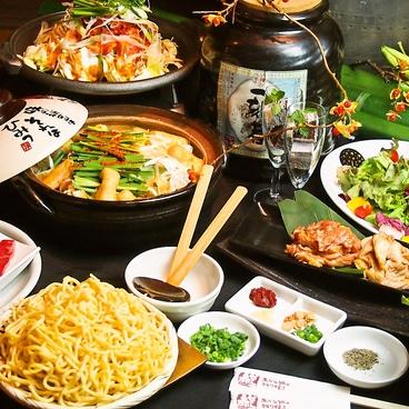 赤から 京橋シャンパンビル店のおすすめ料理1