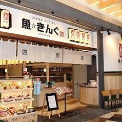 魚☆きんぐ パークプレイス大分店の写真