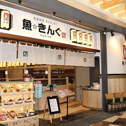 魚☆きんぐ パークプレイス大分店