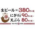 地域一番の価格目指します♪お寿司2貫90円~/天ぷら80円~、お手頃価格でたのしめます!生ビール270円(税抜)角ハイ270円(税抜)★