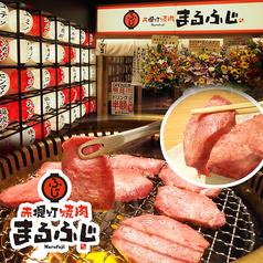 赤提灯焼肉 まるふじ 江坂店の写真