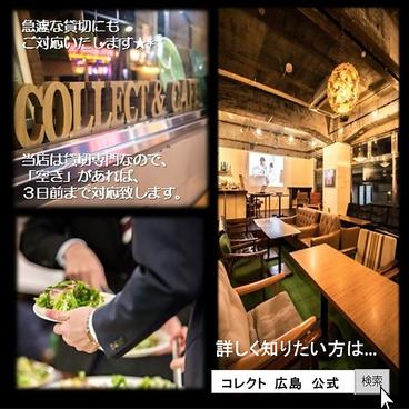 コレクト ウィズ カフェ collect with cafeの雰囲気1