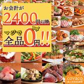 食いだをれ酒場 covaco 錦糸町店の写真