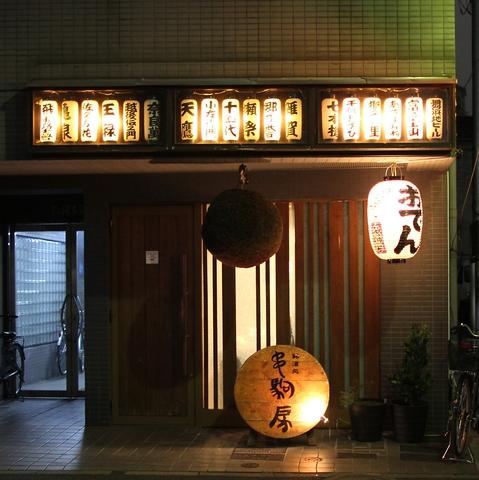 懐かしい趣の当店。大きな扉が皆様をお出迎えします。