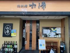六源 豊中店