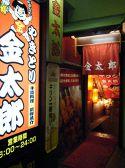 金太郎 八王子旭町店の雰囲気3