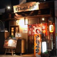 県内2店舗で運営する「けんけんぱ」の本店です!