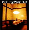 【フローリング個室】7部屋