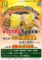 土曜もOK!単品注文でも飲み放題に★90分1500円!