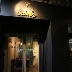 お肉とワインのイタリアン Subakoの雰囲気1