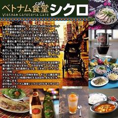 ベトナム食堂 cafe シクロ