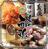 炭や 而鶏 すみや じどり 名古屋駅店 東大阪市のグルメ