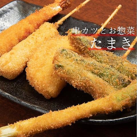 串料理 お惣菜 たまき