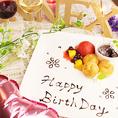 お祝いならデザートプレート☆★コースプランに含まれているサービスになります♪(無料)お好きなメッセージはお客様の方で、決めて頂けます!!
