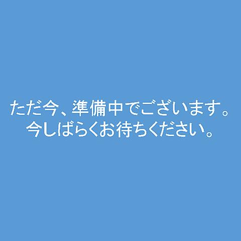 【貸切利用でお得】お食事・飲み放題付きプラン お一人様5,000円(税込)