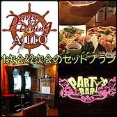 Party&Dining AJITO アジト すすきののおすすめ料理2