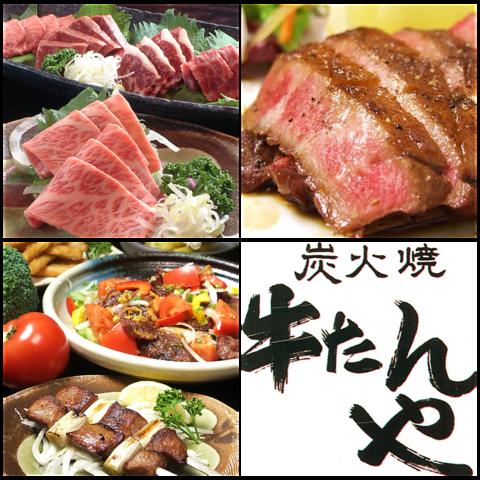 Sumibiyaki Gyutanya image