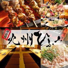 九州ひふみ 池袋店の写真